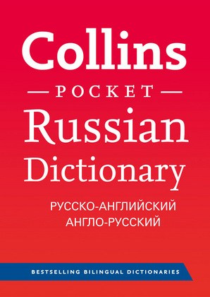 9780007263752-collins-russian-pocket-dictionary