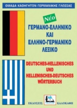 9789603960065-germanoelliniko-ellinogermaniko-leksiko