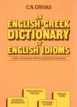 9789607012043-an-english-greek-dictionary-of-english-idioms