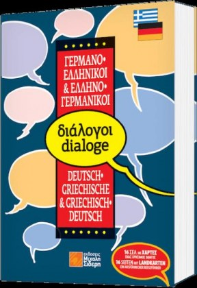 9789607012432-dialogoi-germano-ellinikoi-ellino-germanikoi