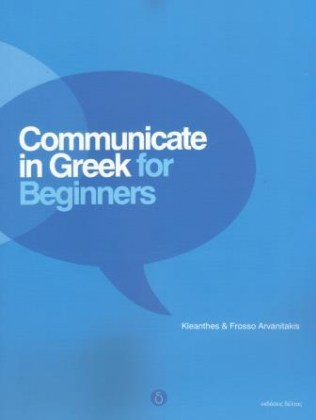 9789607914385-communicate-in-greek-student-s-book-for-beginners-with-cd