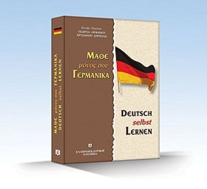9789608458215-mathe-monos-sou-germanika