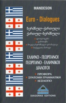 9789608953093-dialogoi-ellino-georgianoi-georgiano-ellinikoi