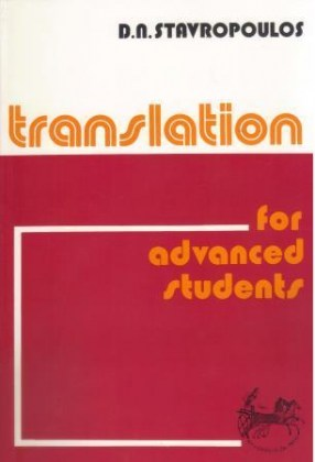 008867-translation-for-advanced-students