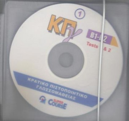 10215-kpg-b1-b2-tests-1-2-cd-5