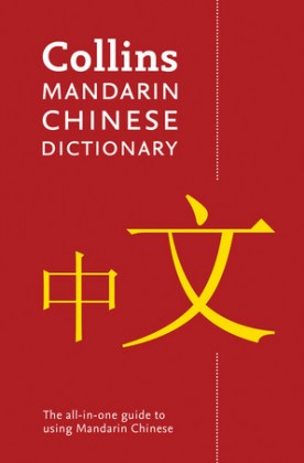 9780008120481-collins-mandarin-chinese-dictionary