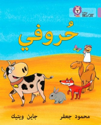 9780008131791-collins-big-cat-arabic-readers-my-letters-level-1