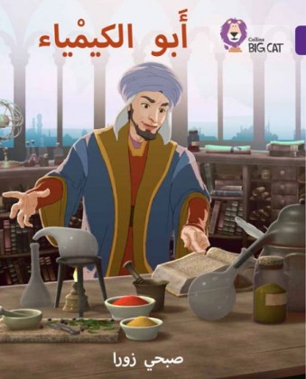 9780008185817-collins-big-cat-arabic-readers-ibn-hayyan-the-father-of-chemistry-level-8