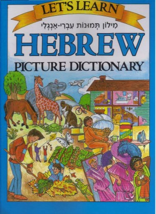 9780071408257-let-s-learn-hebrew-picture-dictionary