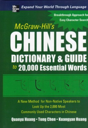 9780071629249-chinese-dictionary-and-guide-to-20-000-essential-words