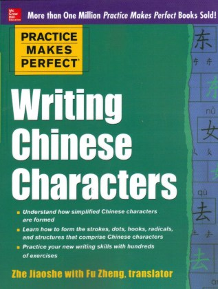9780071828031-practice-makes-perfect-writing-chinese-characters