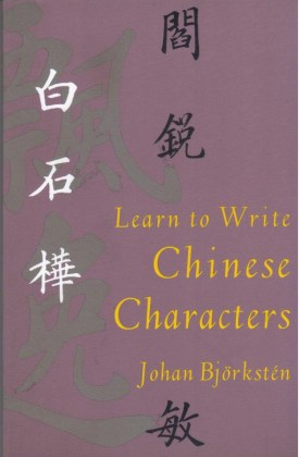 9780300057713-learn-to-write-chinese-characters