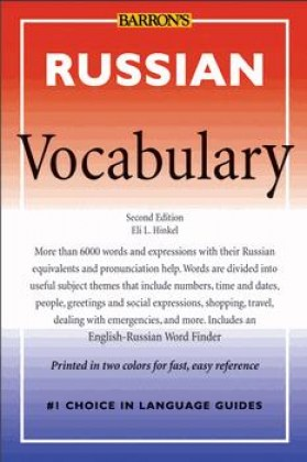 9780764139703-russian-vocabularu-2nd-edition