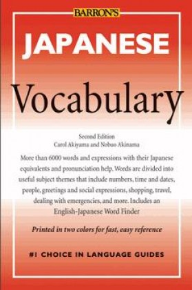 9780764139734-japanese-vocabularu-2nd-edition