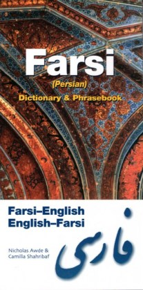 9780781810739-farsi-english-english-farsi-persian-dictionary-phrasebook