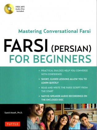 9780804841825-farsi-persian-for-beginners