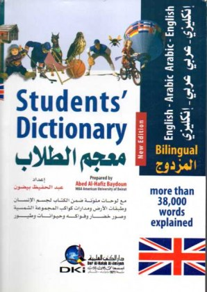 9782745146083-student-s-dictionary-english-arabic-english