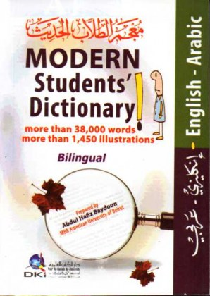 9782745164988-modern-students-dictionary-english-arabic-english