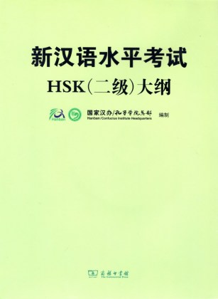 9787100067744-chinese-proficiency-test-syllabus-hsk-level-2
