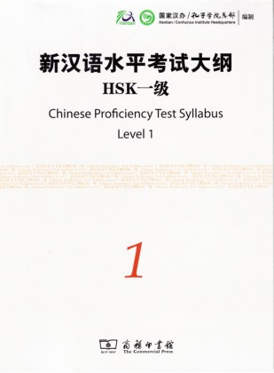 9787100067751-chinese-proficiency-test-syllabus-hsk-level-1-cd