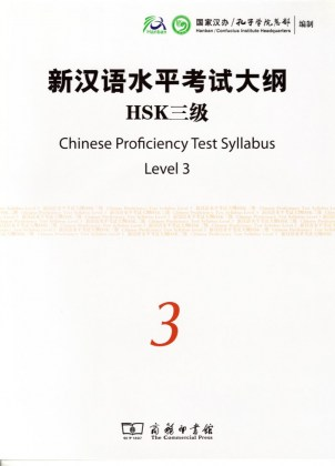 9787100068819-chinese-proficiency-test-syllabus-hsk-level-3-cd