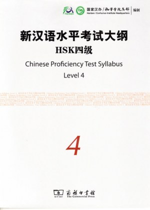 9787100068871-chinese-proficiency-test-syllabus-hsk-level-4-cd