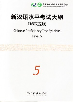 9787100069243-chinese-proficiency-test-syllabus-hsk-level-5-cd