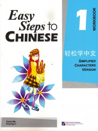 9787561916513-easu-steps-to-chinese-1-workbook
