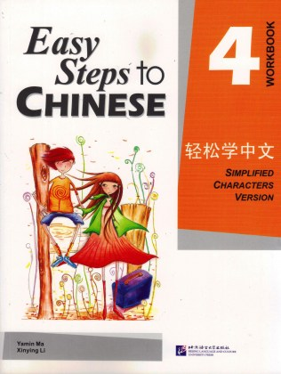 9787561920008-easu-steps-to-chinese-4-workbook
