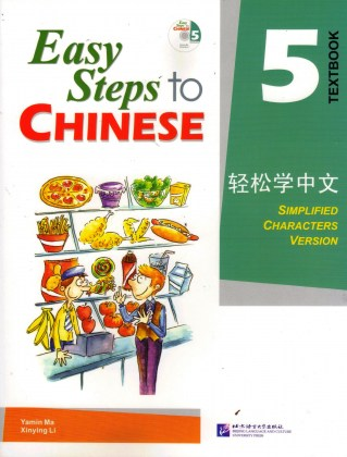 9787561921036-easu-steps-to-chinese-5-textbook-with-cd