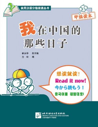 9787561922613-when-i-was-in-china-1-with-cd