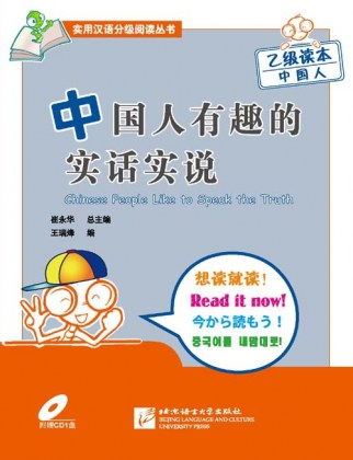 9787561923146-chinese-people-like-to-speak-the-truth-with-cd