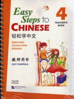 9787561924600-easu-steps-to-chinese-4-teacher-s-book-with-cd