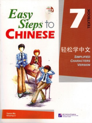 9787561927915-easu-steps-to-chinese-7-textbook-with-cd