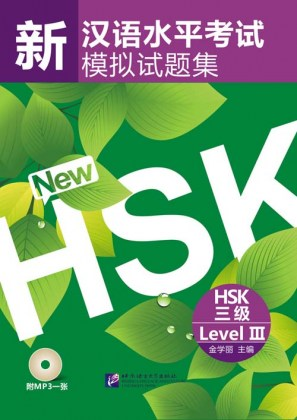 9787561928127-simulated-tests-of-the-new-hsk-hsk-level-3