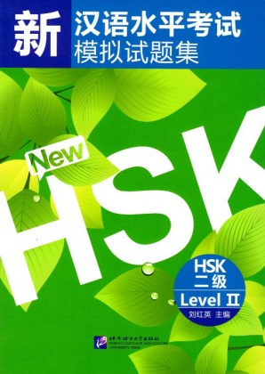 9787561928134-simulated-tests-of-the-new-hsk-hsk-level-2