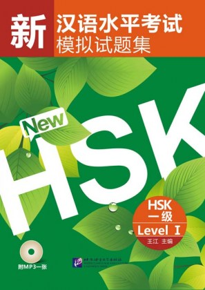 9787561928141-simulated-tests-of-the-new-hsk-hsk-level-1