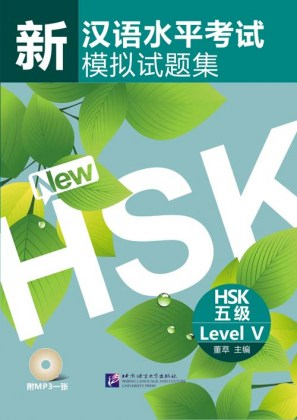 9787561928790-simulated-tests-of-the-new-hsk-hsk-level-5