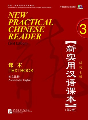 9787561932551-new-practical-chinese-reader-2nd-ed-textbook-3
