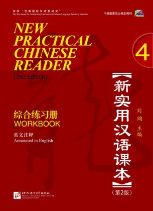 9787561933886-new-practical-chinese-reader-4-wb-2nd-ed