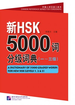 9787561935071-a-dictionary-of-5000-graded-words-for-new-hsk-levels-1-2-3
