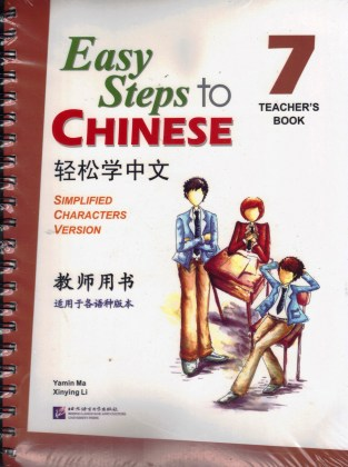 9787561936771-easu-steps-to-chinese-7-teacher-s-textbook