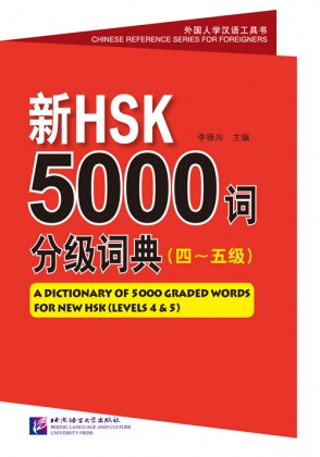 9787561937594-a-dictionary-of-5000-graded-words-for-new-hsk-levels-4-5