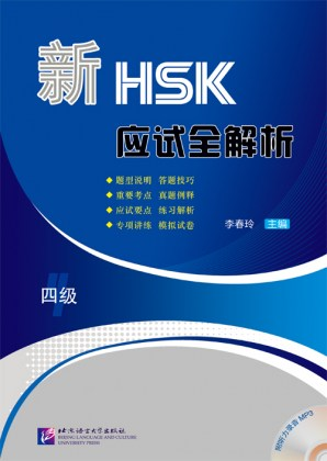 9787561938355-new-hsk-analysis-level-4