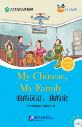 9787561940501-friends-my-chinese-my-family-for-adults-with-cd
