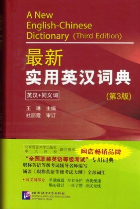 9787561941263-a-new-english-chinese-dictionary-third-edition
