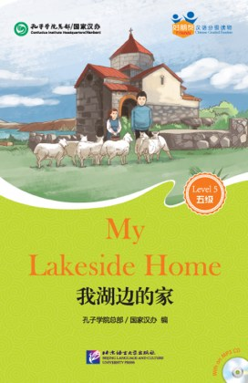9787561941294-friends-my-lakeside-home-for-adults-with-cd