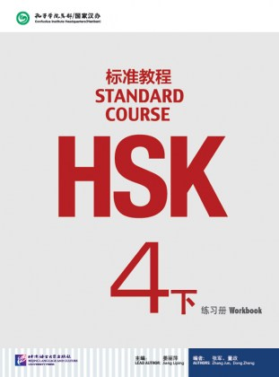 9787561941447-hsk-standard-course-4b-workbook-with-audio-online