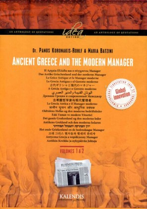 9789602192375-ancient-greece-and-the-modern-manager-volume-1-volume-2