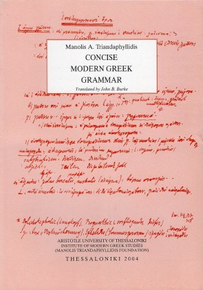 9789602310830-concise-modern-greek-grammar